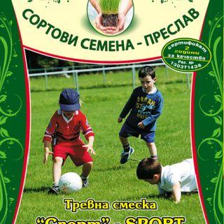"""Тревна смеска """"СПОРТ""""-300гр."""