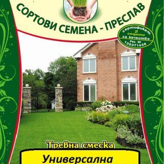 """Тревна смеска """"Универсална""""-300гр."""