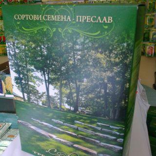 """Тревна смеска """"СЯНКА""""-1кг"""