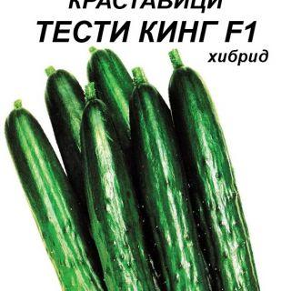 Краставици ТЕСТИ КИНГ F1-20бр.семена